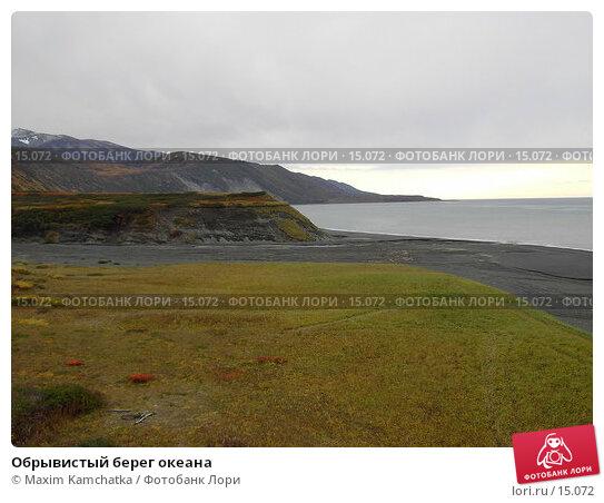 Обрывистый берег океана, фото № 15072, снято 3 октября 2006 г. (c) Maxim Kamchatka / Фотобанк Лори