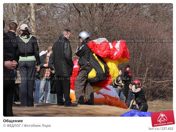 Общение, фото № 237432, снято 30 марта 2008 г. (c) ФЕДЛОГ.РФ / Фотобанк Лори