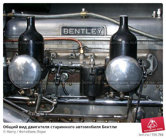 Общий вид двигателя старинного автомобиля Бентли, фото № 159784, снято 20 мая 2003 г. (c) Harry / Фотобанк Лори