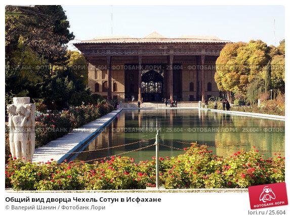 Общий вид дворца Чехель Сотун в Исфахане, фото № 25604, снято 28 ноября 2006 г. (c) Валерий Шанин / Фотобанк Лори