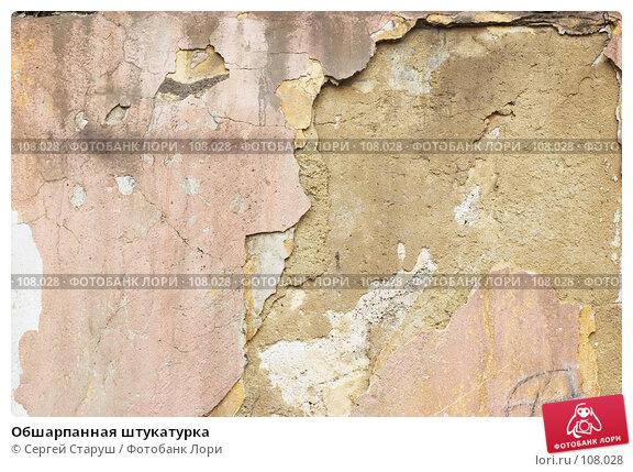 Обшарпанная штукатурка, фото № 108028, снято 11 января 2007 г. (c) Сергей Старуш / Фотобанк Лори