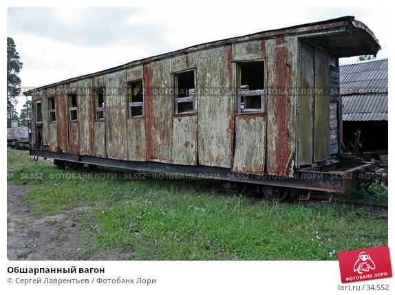 Обшарпанный вагон, фото № 34552, снято 21 сентября 2006 г. (c) Сергей Лаврентьев / Фотобанк Лори