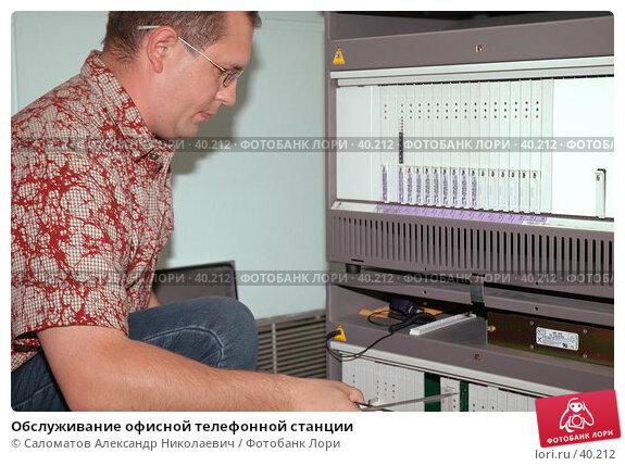 Обслуживание офисной телефонной станции, фото № 40212, снято 2 июня 2005 г. (c) Саломатов Александр Николаевич / Фотобанк Лори