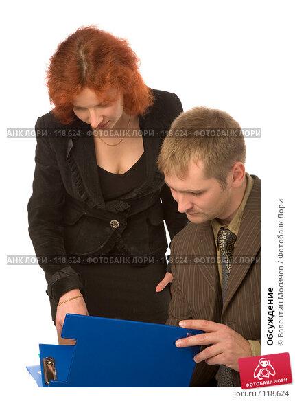 Купить «Обсуждение», фото № 118624, снято 9 сентября 2007 г. (c) Валентин Мосичев / Фотобанк Лори