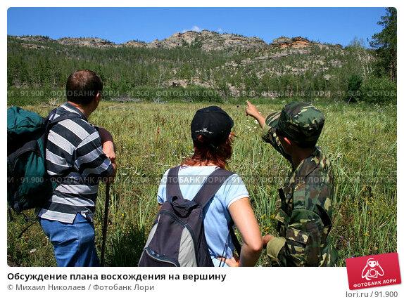 Обсуждение плана восхождения на вершину, фото № 91900, снято 31 июля 2007 г. (c) Михаил Николаев / Фотобанк Лори