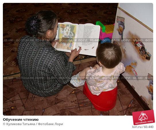 Купить «Обучение чтению», фото № 60440, снято 21 апреля 2018 г. (c) Куликова Татьяна / Фотобанк Лори