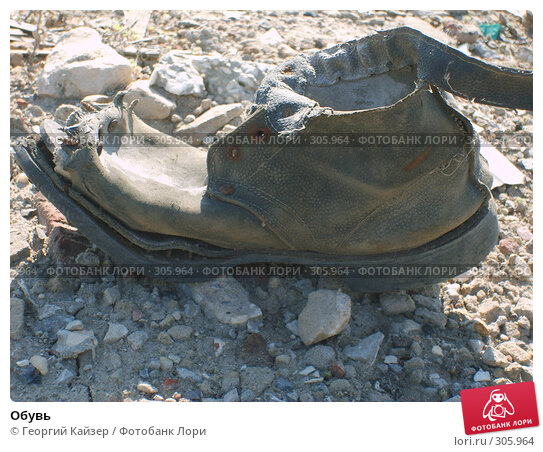 Обувь, фото № 305964, снято 20 августа 2017 г. (c) Георгий Кайзер / Фотобанк Лори