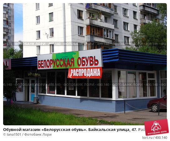 Купить «Обувной магазин «Белорусская обувь». Байкальская улица, 47. Район  Гольяново 237359d2a4c