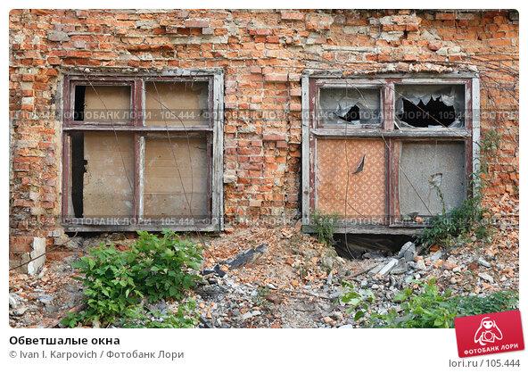 Обветшалые окна, фото № 105444, снято 11 августа 2007 г. (c) Ivan I. Karpovich / Фотобанк Лори