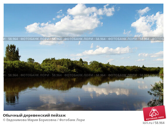 Обычный деревенский пейзаж, фото № 58964, снято 7 июня 2007 г. (c) Евдокимова Мария Борисовна / Фотобанк Лори