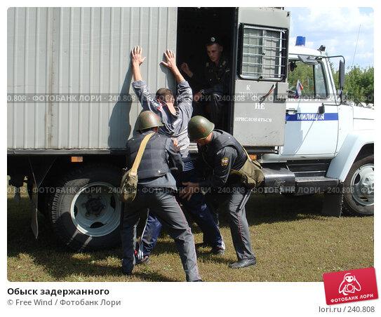 Обыск задержанного, эксклюзивное фото № 240808, снято 19 ноября 2006 г. (c) Free Wind / Фотобанк Лори
