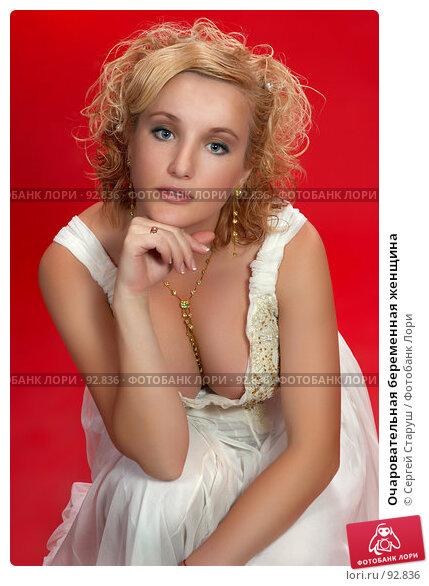Очаровательная беременная женщина, фото № 92836, снято 28 сентября 2007 г. (c) Сергей Старуш / Фотобанк Лори