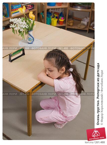 Очень грустно. Репортаж из детсада, фото № 261488, снято 24 апреля 2008 г. (c) Федор Королевский / Фотобанк Лори