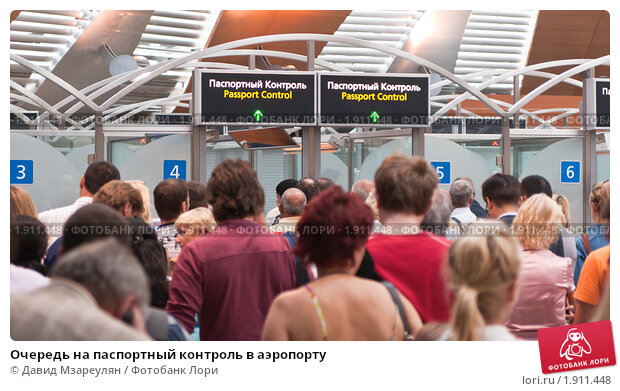 Купить «Очередь на паспортный контроль в аэропорту», эксклюзивное фото № 1911448, снято 6 июля 2010 г. (c) Давид Мзареулян / Фотобанк Лори