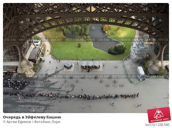 Купить «Очередь в Эйфелеву башню», фото № 230540, снято 11 ноября 2007 г. (c) Артем Ефимов / Фотобанк Лори
