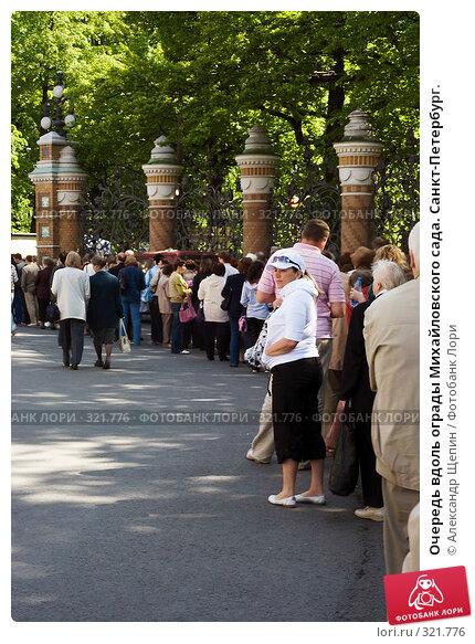 Купить «Очередь вдоль ограды Михайловского сада. Санкт-Петербург.», эксклюзивное фото № 321776, снято 31 мая 2008 г. (c) Александр Щепин / Фотобанк Лори