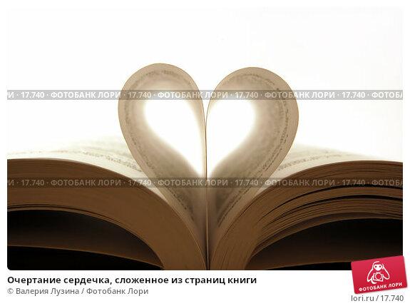 Купить «Очертание сердечка, сложенное из страниц книги», фото № 17740, снято 15 января 2007 г. (c) Валерия Потапова / Фотобанк Лори