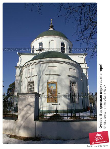 Очево. Введенская церковь (на горе), фото № 232332, снято 22 марта 2008 г. (c) Julia Nelson / Фотобанк Лори