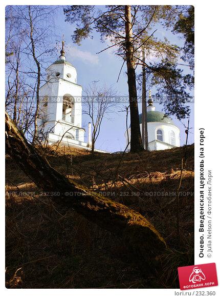 Купить «Очево. Введенская церковь (на горе)», фото № 232360, снято 22 марта 2008 г. (c) Julia Nelson / Фотобанк Лори
