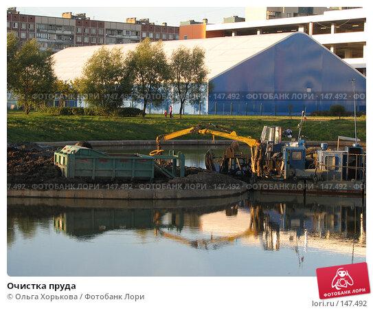 Очистка пруда, фото № 147492, снято 21 сентября 2006 г. (c) Ольга Хорькова / Фотобанк Лори
