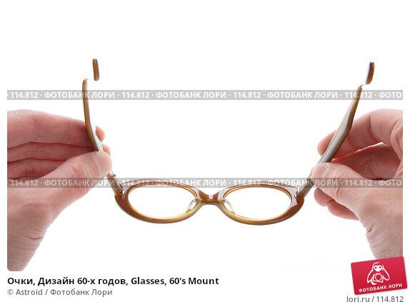 Очки, Дизайн 60-х годов, Glasses, 60's Mount, фото № 114812, снято 13 января 2007 г. (c) Astroid / Фотобанк Лори