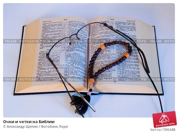 Очки и четки на Библии, эксклюзивное фото № 194648, снято 3 февраля 2008 г. (c) Александр Щепин / Фотобанк Лори