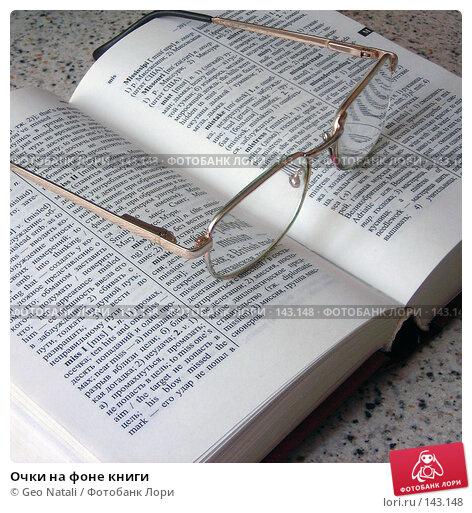 Очки на фоне книги, фото № 143148, снято 7 декабря 2007 г. (c) Geo Natali / Фотобанк Лори