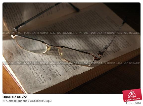 Очки на книге, фото № 696, снято 3 ноября 2005 г. (c) Юлия Яковлева / Фотобанк Лори