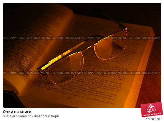 Очки на книге, фото № 700, снято 3 ноября 2005 г. (c) Юлия Яковлева / Фотобанк Лори