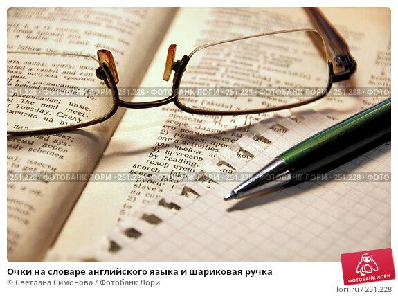 Очки на словаре английского языка и шариковая ручка, фото № 251228, снято 18 февраля 2008 г. (c) Светлана Симонова / Фотобанк Лори