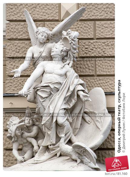 Одесса, оперный театр, скульптура, фото № 81160, снято 29 июня 2007 г. (c) Дмитрий Лукин / Фотобанк Лори