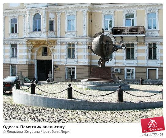 Одесса. Памятник апельсину., фото № 77476, снято 6 августа 2006 г. (c) Людмила Жмурина / Фотобанк Лори
