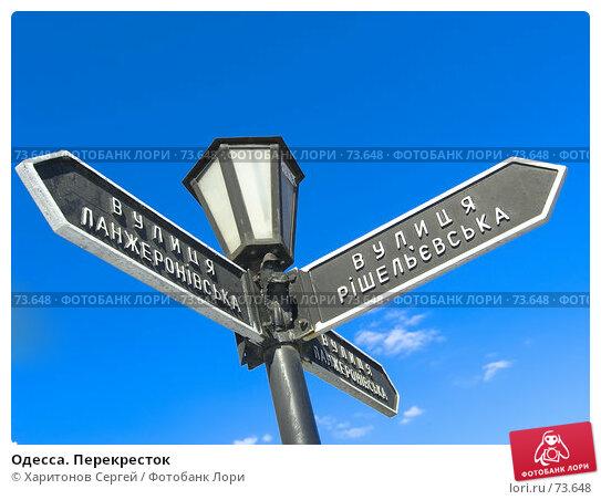 Одесса. Перекресток, фото № 73648, снято 2 августа 2007 г. (c) Харитонов Сергей / Фотобанк Лори