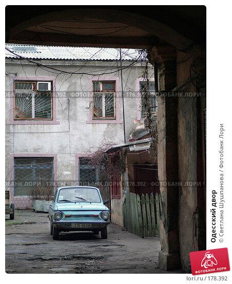 Одесский двор, фото № 178392, снято 6 января 2006 г. (c) Светлана Шушпанова / Фотобанк Лори