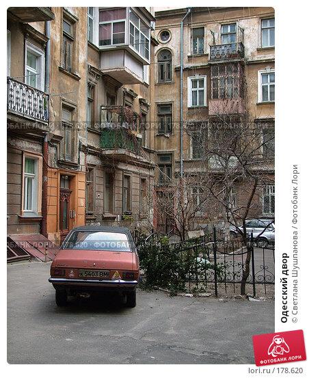 Купить «Одесский двор», фото № 178620, снято 7 января 2006 г. (c) Светлана Шушпанова / Фотобанк Лори