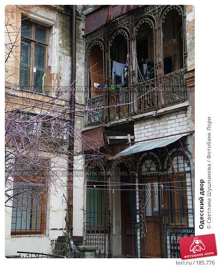 Купить «Одесский двор», фото № 185776, снято 10 января 2006 г. (c) Светлана Шушпанова / Фотобанк Лори