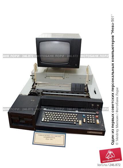 """Один из первых советских персональных компьютеров """"Нева-501"""", фото № 246872, снято 27 февраля 2008 г. (c) 1Andrey Милкин / Фотобанк Лори"""