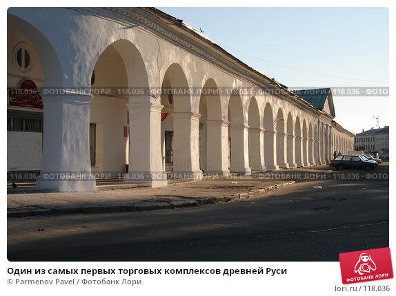 Купить «Один из самых первых торговых комплексов древней Руси», фото № 118036, снято 18 июля 2007 г. (c) Parmenov Pavel / Фотобанк Лори