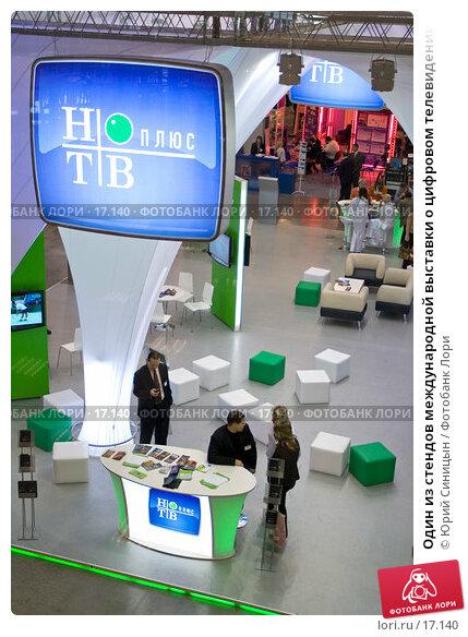 Один из стендов международной выставки о цифровом телевидении, фото № 17140, снято 8 февраля 2007 г. (c) Юрий Синицын / Фотобанк Лори