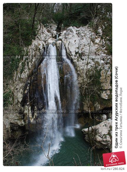 Один из трех Агурских водопадов (Сочи), фото № 280824, снято 24 марта 2008 г. (c) Смыгина Татьяна / Фотобанк Лори