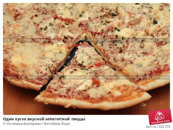 Один кусок вкусной аппетитной  пиццы, фото № 323772, снято 25 апреля 2008 г. (c) Останина Екатерина / Фотобанк Лори