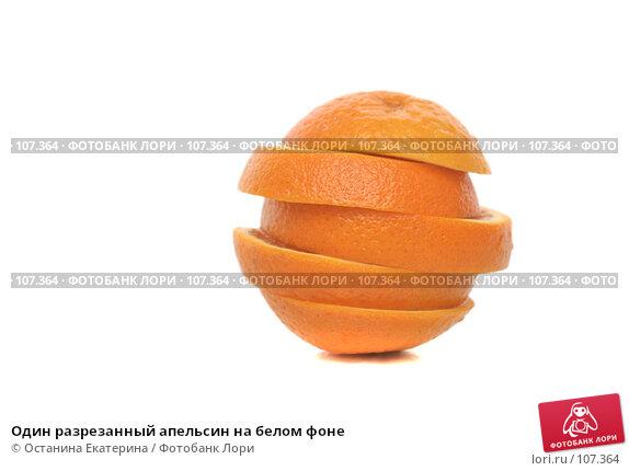 Один разрезанный апельсин на белом фоне, фото № 107364, снято 31 октября 2007 г. (c) Останина Екатерина / Фотобанк Лори