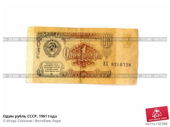 Купить «Один рубль СССР. 1961 года», фото № 32560, снято 20 апреля 2018 г. (c) Игорь Соколов / Фотобанк Лори