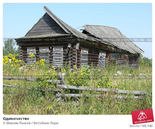 Одиночество, фото № 185140, снято 18 августа 2007 г. (c) Максим Рыжов / Фотобанк Лори