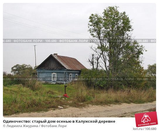 Одиночество: старый дом осенью в Калужской деревне, фото № 100680, снято 17 сентября 2005 г. (c) Людмила Жмурина / Фотобанк Лори
