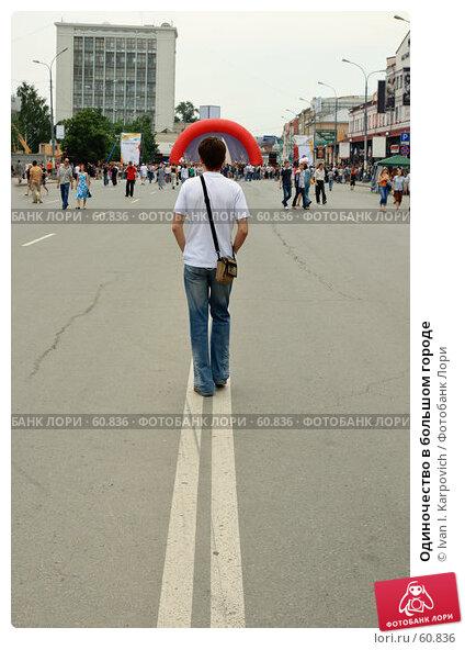 Купить «Одиночество в большом городе», фото № 60836, снято 30 июня 2007 г. (c) Ivan I. Karpovich / Фотобанк Лори