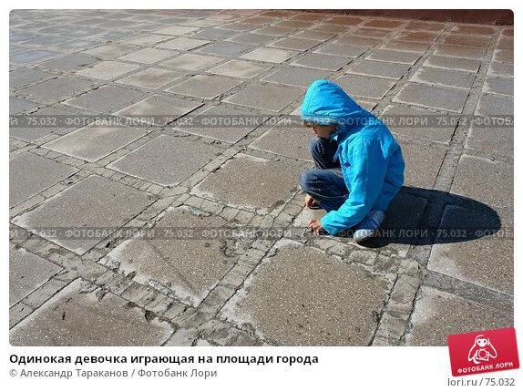 Одинокая девочка играющая на площади города, фото № 75032, снято 22 августа 2017 г. (c) Александр Тараканов / Фотобанк Лори