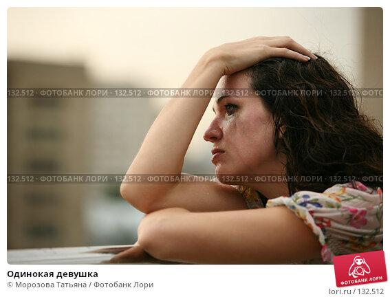 Одинокая девушка, фото № 132512, снято 7 августа 2007 г. (c) Морозова Татьяна / Фотобанк Лори