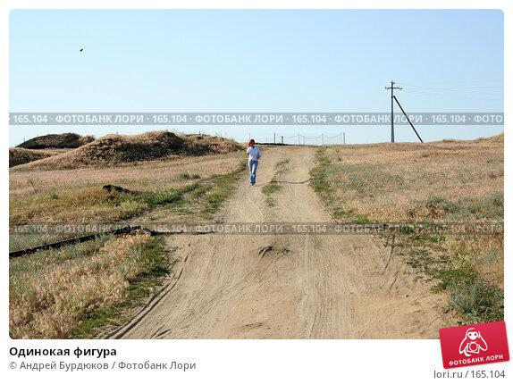 Одинокая фигура, фото № 165104, снято 26 мая 2007 г. (c) Андрей Бурдюков / Фотобанк Лори