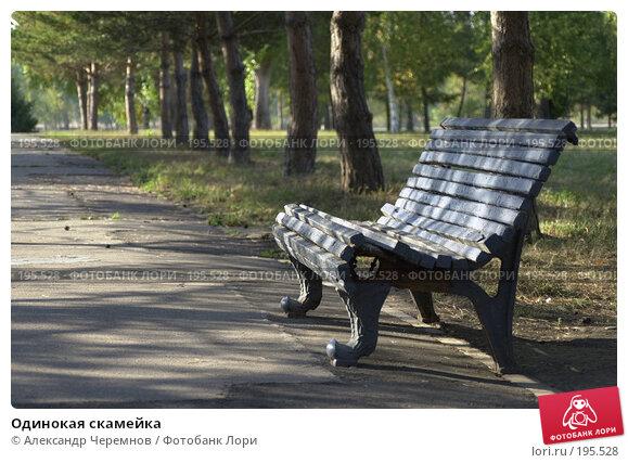 Одинокая скамейка, фото № 195528, снято 11 сентября 2000 г. (c) Александр Черемнов / Фотобанк Лори